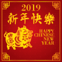 icon Chinese New Year 2017