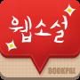 icon 북팔 웹소설 -로맨스,판타지,무협