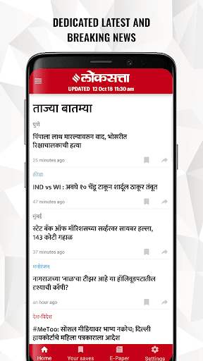Marathi News por Loksatta
