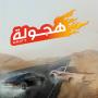 icon com.rababagames.hajwalah