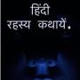 icon Hindi Horror Stories